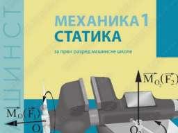 Časovi matematike,mehanike, fizike, oet,..